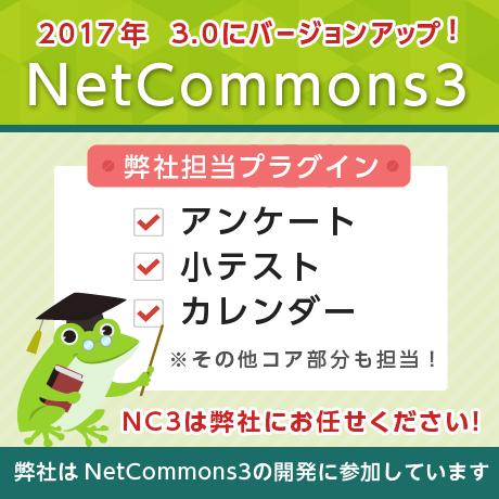 NetCommons3のことならオールクリエイターにお任せください!