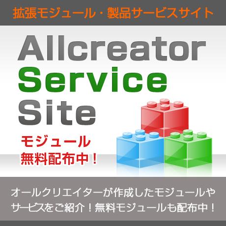 オールクリエイターサービスサイト