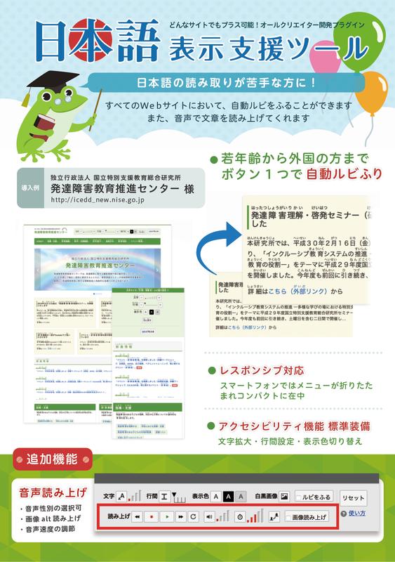 日本語支援ツールチラシ